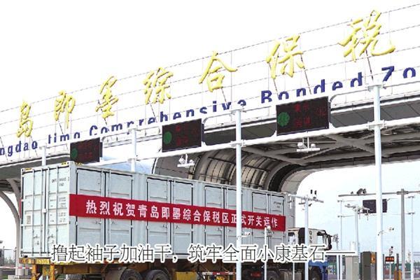 项目为王 青岛市即墨区攻坚突破积蓄新动能