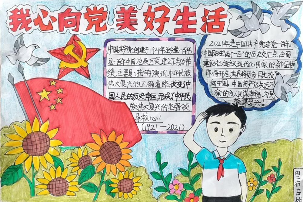 青岛九联小学 传承红色基因,献礼建党百年