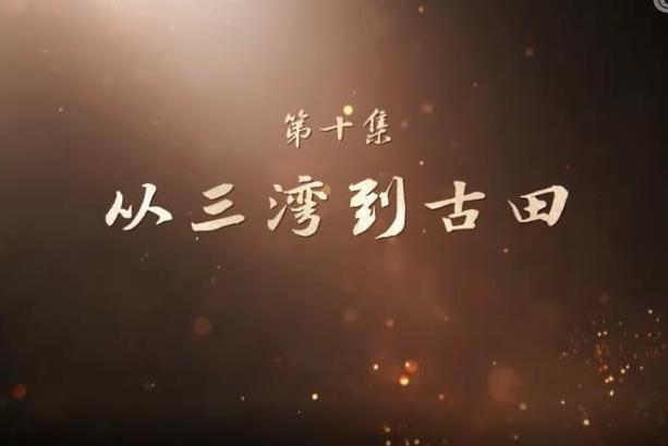 百集文献纪录片《山河岁月》第十集《从三湾到古田》