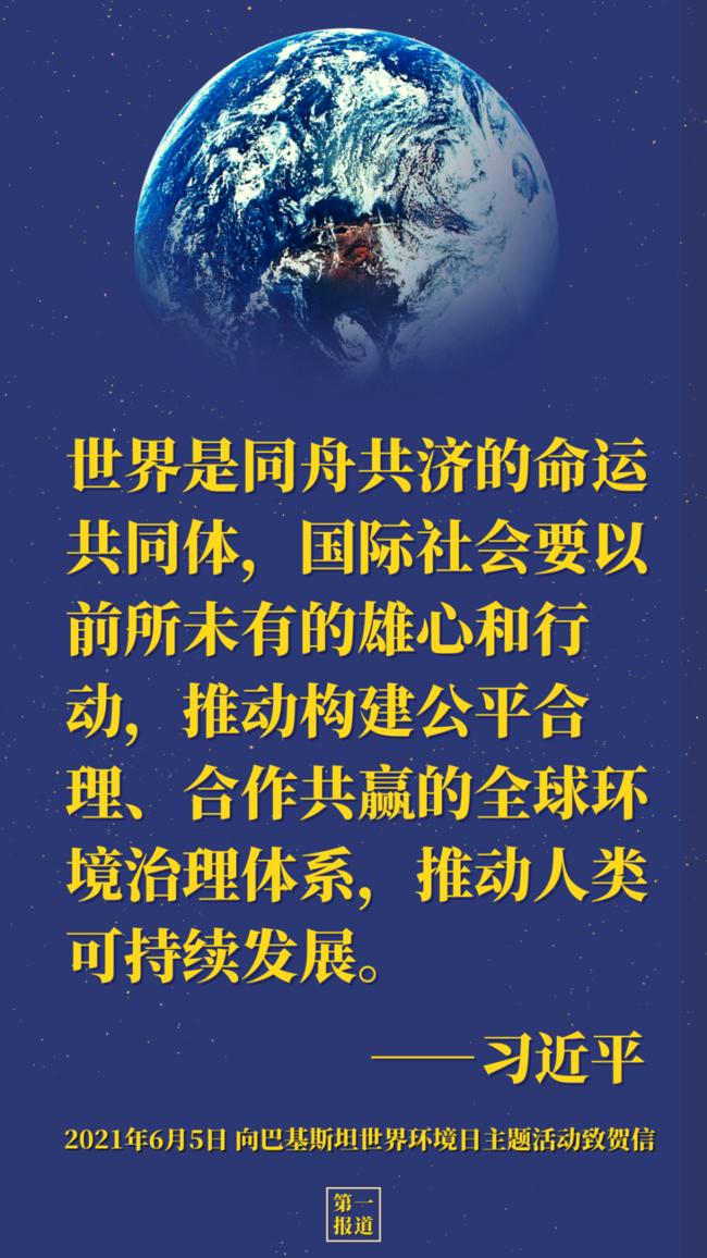 第一报道 建设清洁美丽世界,中国交出绿色答卷
