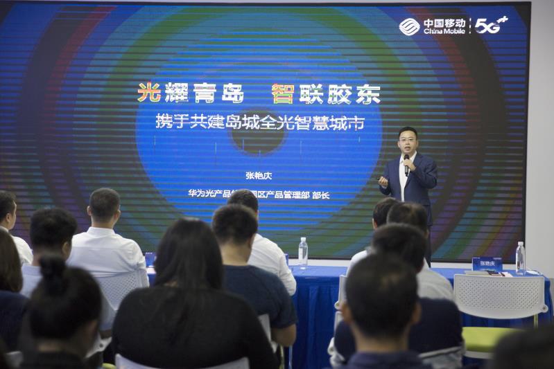 华为光产品线中国区产品管理部张艳庆部长专家解读全光智慧城市