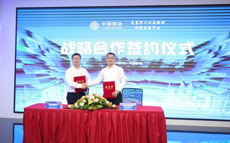 青岛移动与青岛市工业互联网创新发展中心共同签署战略合作协议