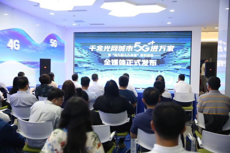 青岛地铁2、3号线移动全千兆号主题专列首发及全媒体宣传发布