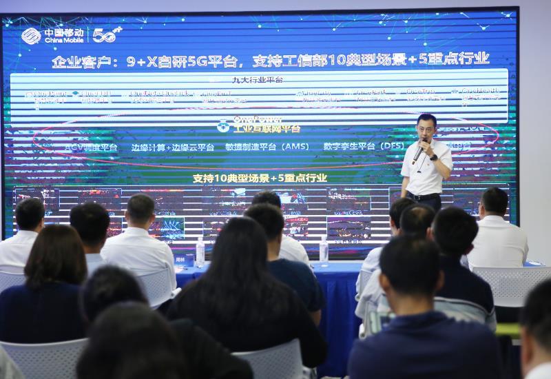青岛移动政企客户部周志龙经理发布5G进万家惠民政策