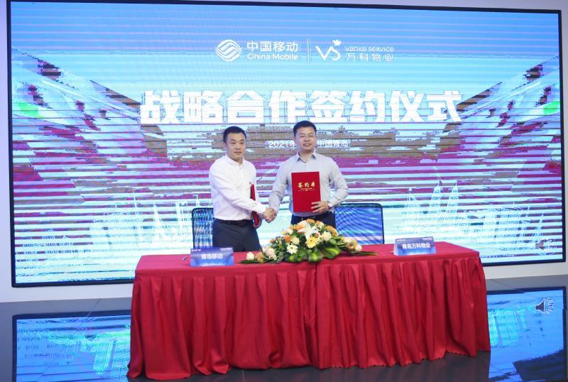 青岛移动与万科物业共同签署战略合作协议