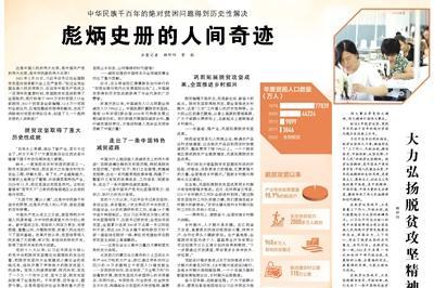 中华民族千百年的绝对贫困问题得到历史性解决