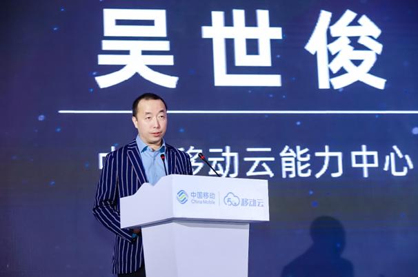 中国移动云能力中心副总经理 吴世俊