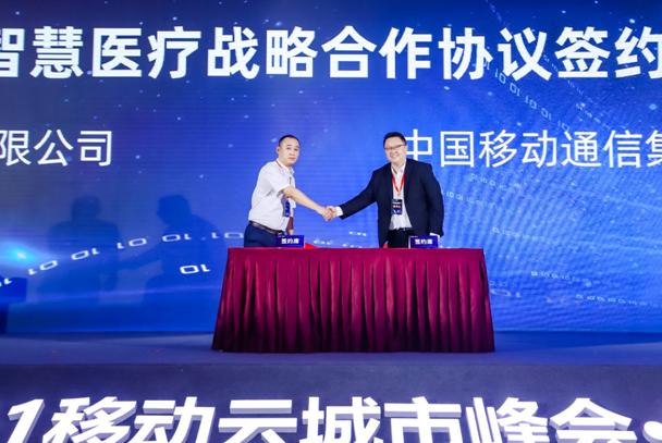 华仁药业股份有限公司和青岛移动签约仪式