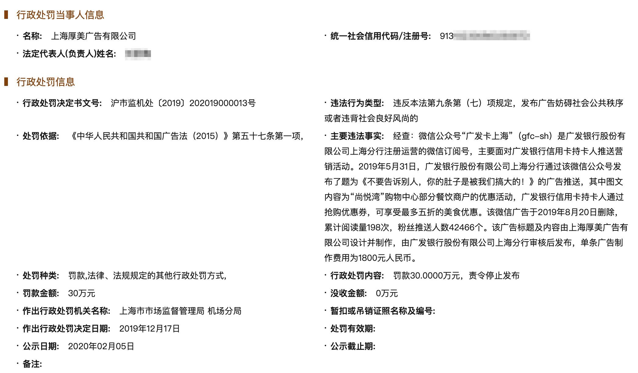 厚美公司被罚款30万元; ;国家企业信用信息公示系统 截图