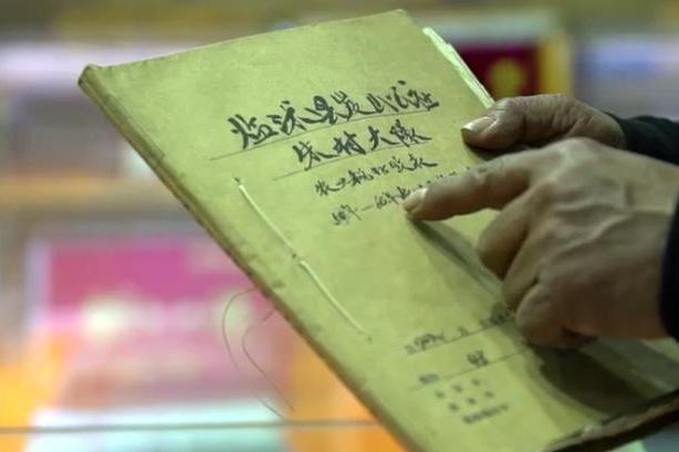"""百炼成钢:中国共产党的100年 第六十四集《告别""""皇粮国税""""》"""