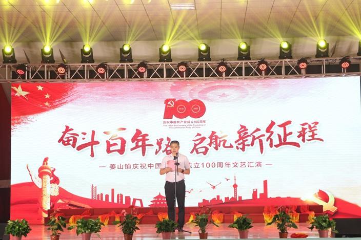 姜山镇:礼赞建党 歌颂党恩 凝聚姜山新城发展新合力