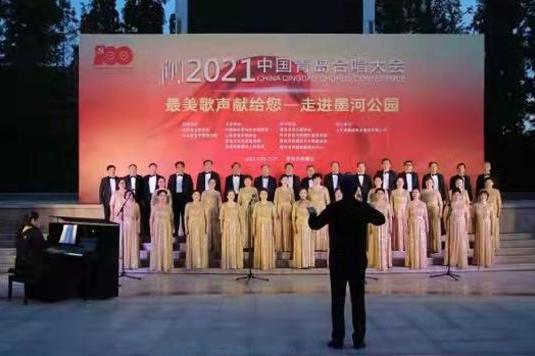 """""""音乐之岛""""礼赞新时代,中国青岛合唱大会在即墨启幕"""