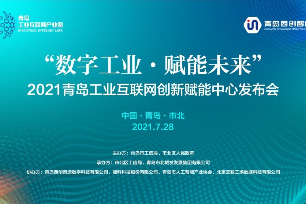 青岛工业互联网创新赋能中心启动 助力打造工业互联网生态集聚区