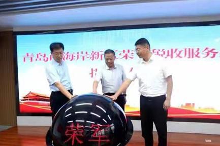 """青岛首个""""荣军税收服务基地""""在西海岸新区成立"""