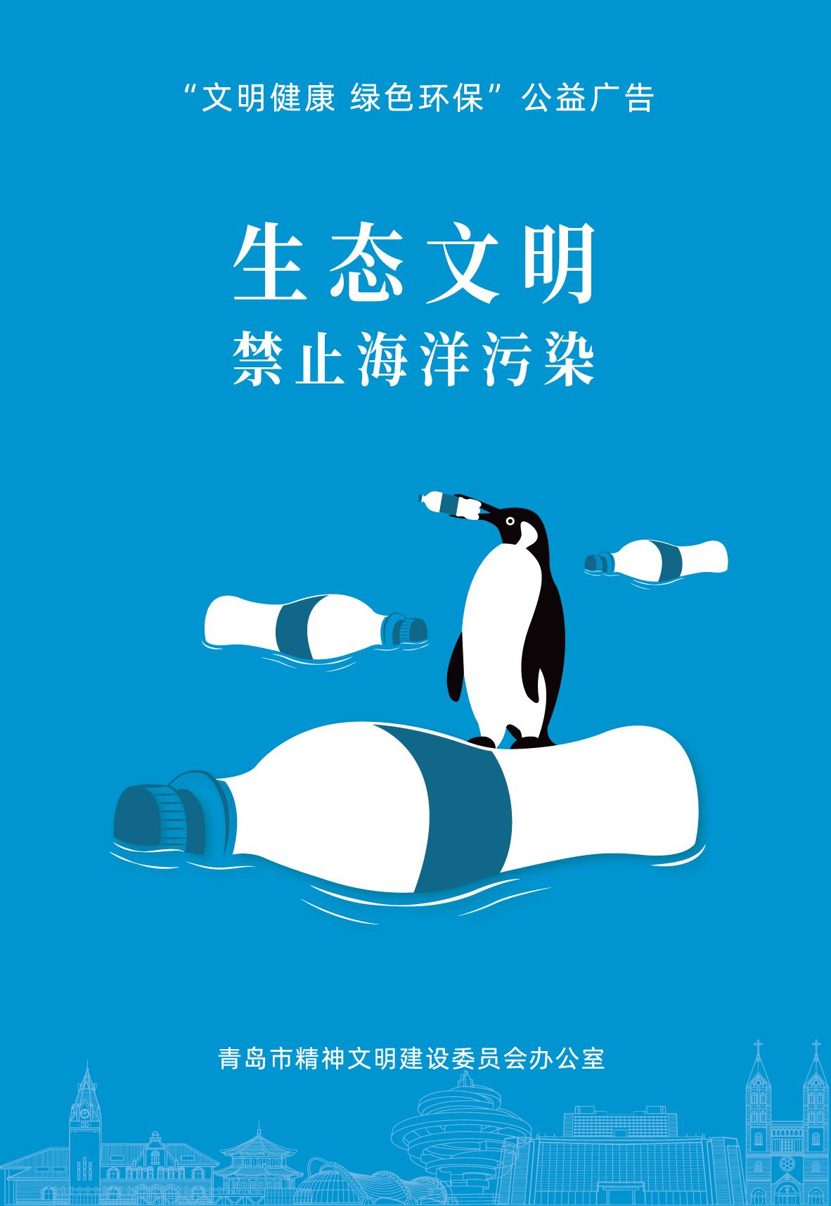 绿色环保:生态文明 禁止海洋污染.jpg
