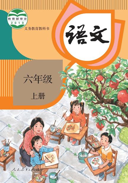 小学语文课本封面由二胎变成了三胎?人教社辟谣