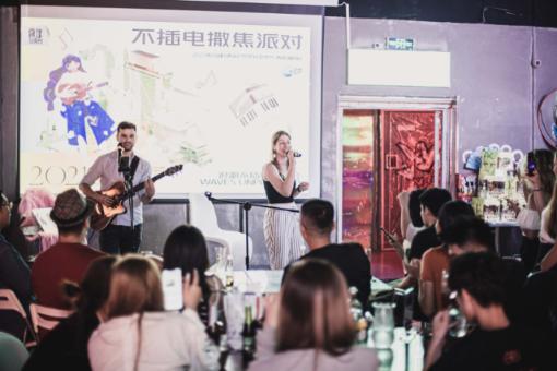 激发青春活力 青岛国际青年时尚文化艺术节不插电音乐派对启幕