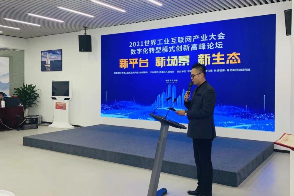 2021世界工业互联网产业大会数字化转型模式创新高峰论坛在市南区成功举办
