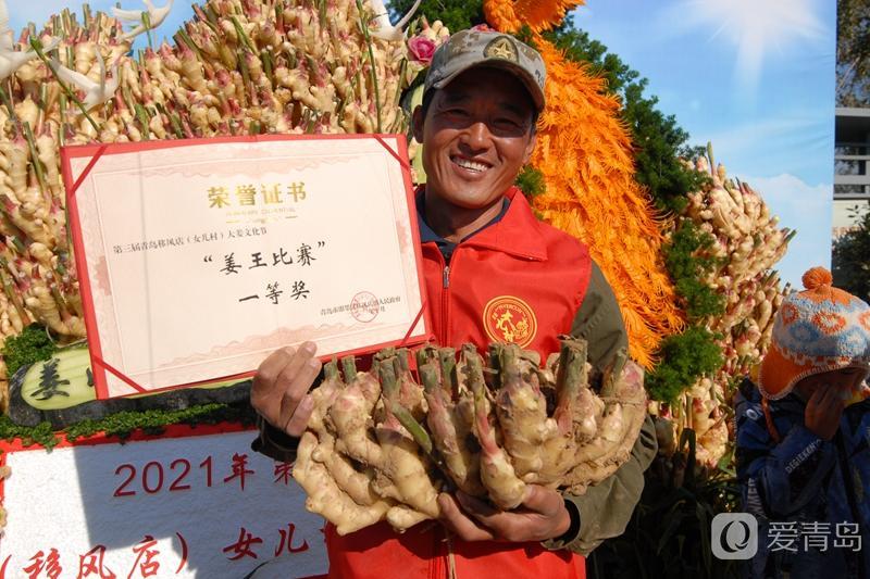 山东即墨:农民举办大姜节喜庆丰收